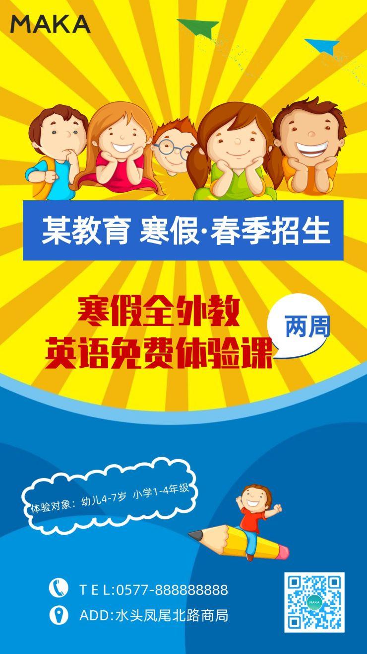 蓝色黄色调扁卡通插画适用于少儿教育培训行业二维码手机海报