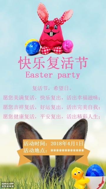复活节活动海报 ;复活节贺卡