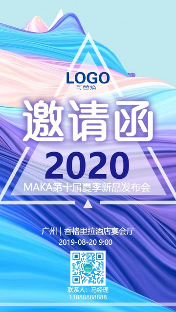 炫彩紫蓝时尚高端邀请函展会招商新品发布会海报