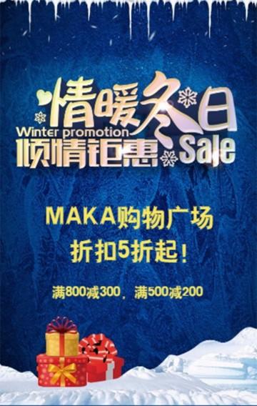 店铺商场活动促销,冬日特惠广告