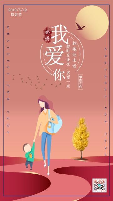 红色手绘母亲节节日祝福手机海报
