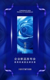 蓝色商务活动展会酒会晚会开业发布会邀请函H5模板