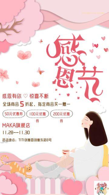 立体文艺清新卡通手绘粉色感恩节产品促销宣传海报