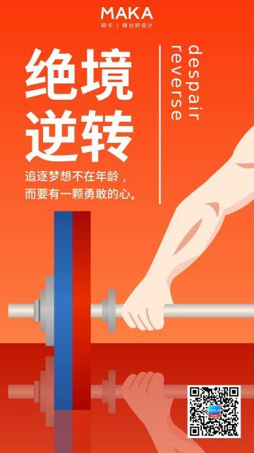 东京奥运会举重主题日签朋友圈海报