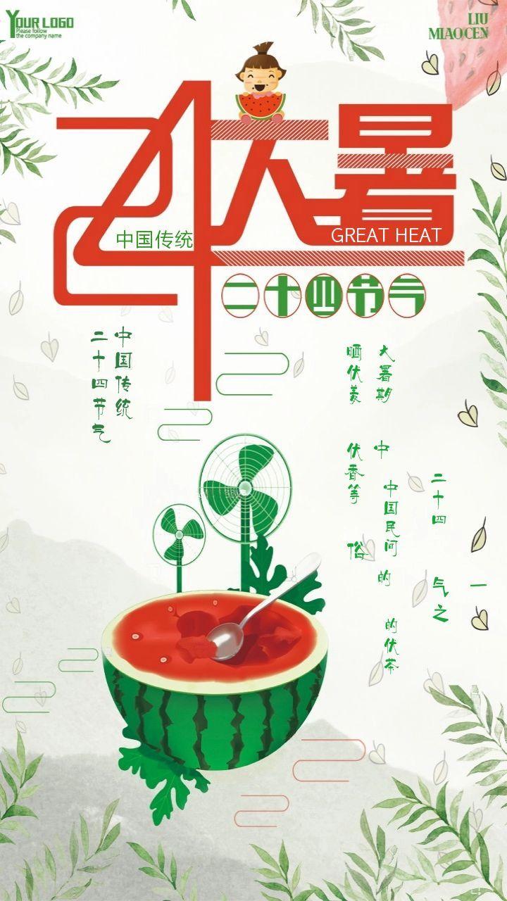 大暑清新文艺二十四节大暑海报