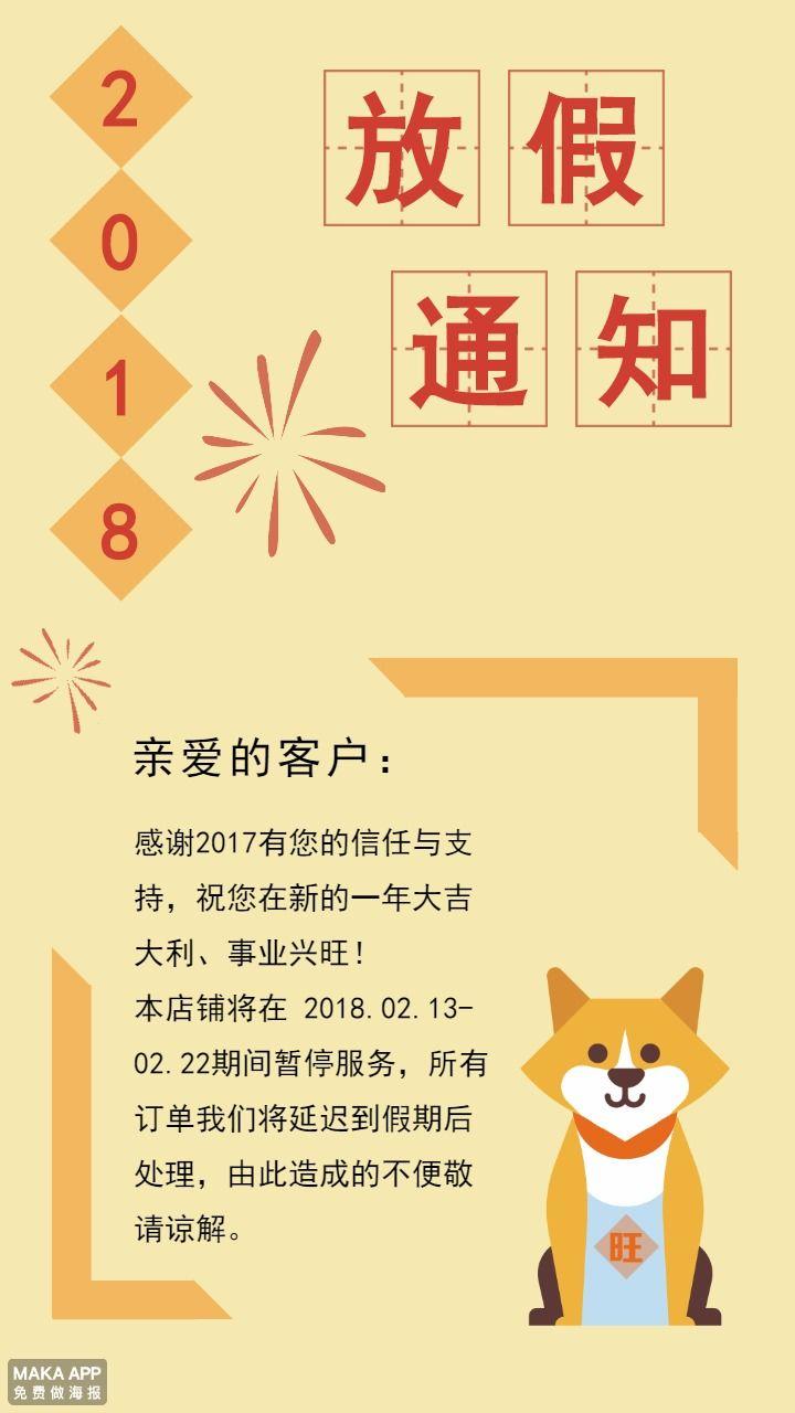 春节/过年/狗年/节日放假通知 店铺公告 简约风