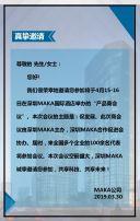邀请函商务会议产品发布会高端大气蓝色邀请函科技感招商会邀请函