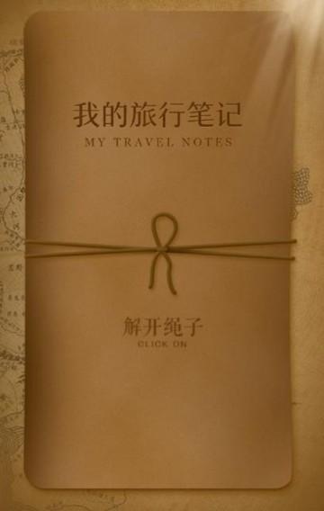 旅行笔记,旅行游记,旅行相册!