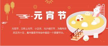 中国风大红色元宵节庆祝活动美好祝福活动宣传公众号封面头条