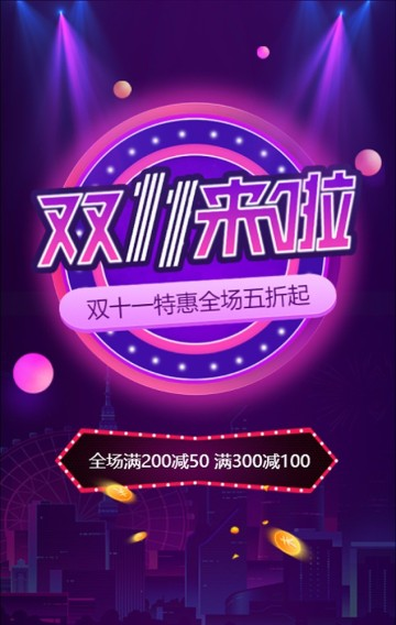 双十一电商淘宝京东购物狂欢零售产品促销宣传H5模板