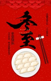 冬至贺卡冬至祝福冬至企业宣传二十四节气传统节日冬至快乐祝福贺卡中国传统节日