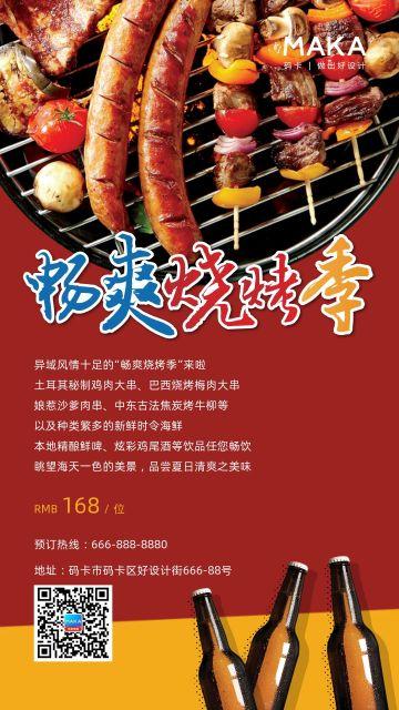 红色烧烤餐饮促销海报