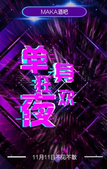 单身光棍节酒吧/KTV/夜店/荧光派对/聚会邀请函