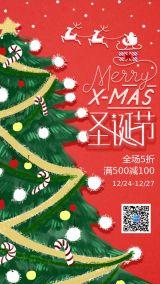 卡通红色商场圣诞节促销圣诞节日圣诞贺卡宣传海报