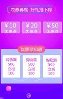 时尚炫酷电商618商场美妆个护年中大促新品上市优惠打折促销宣传推广