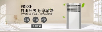 简约清新净化器电商banner
