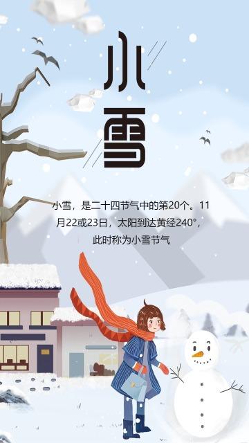清新时尚小雪知识宣传