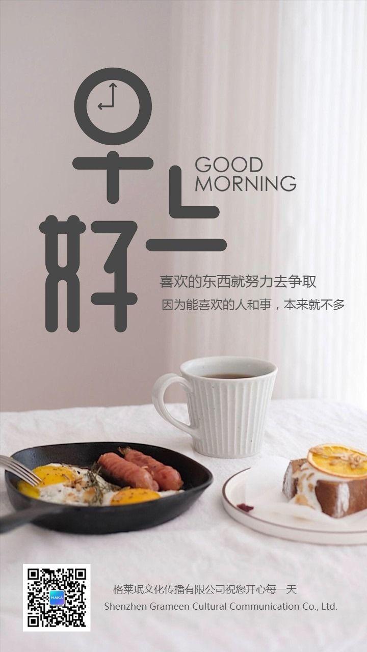 文艺清新早安日签问候祝福海报