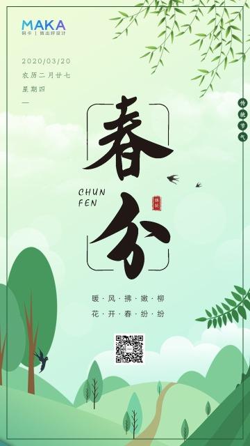 绿色插画二十四节气之春分时节海报