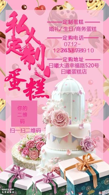 蛋糕定制   糕点甜品  甜品店定制  生日蛋糕 糕点店推广 粉红可爱   -曰(yue)曦