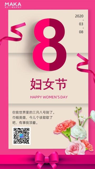 三八妇女节粉色浪漫唯美节日日签祝福海报