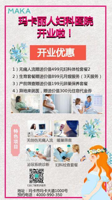 米色温馨卡通手绘设计风格妇科医院开业海报