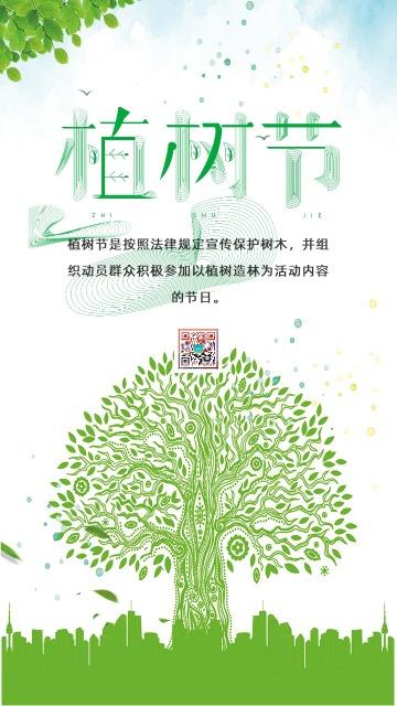白色清新文艺312植树节知识普及宣传海报