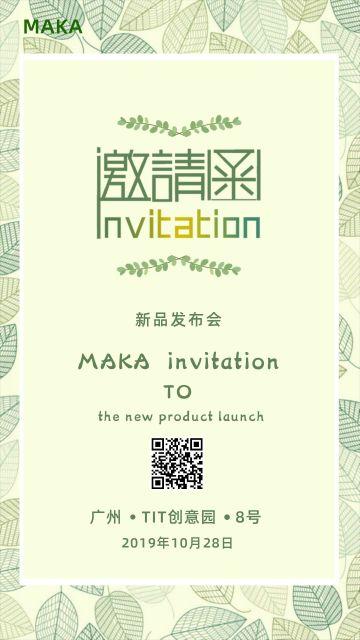 清新文艺新品发布会邀请函商务会议邀请手机宣传海报