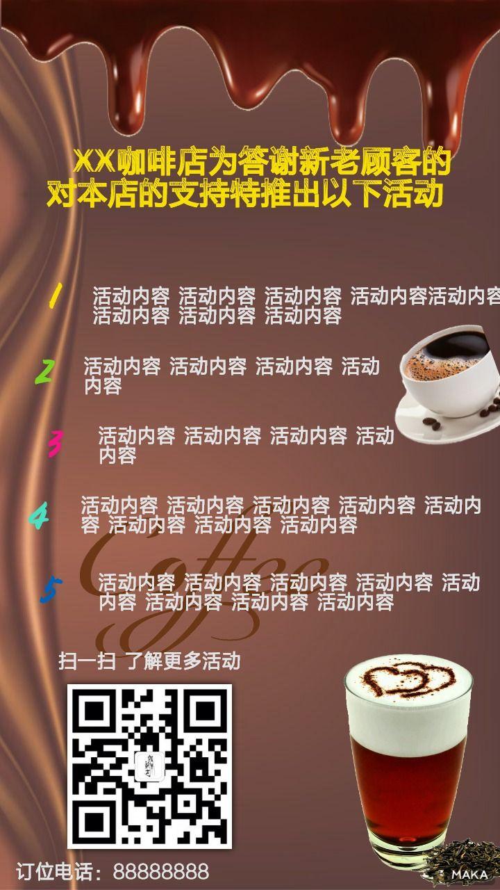 咖啡推荐宣传活动