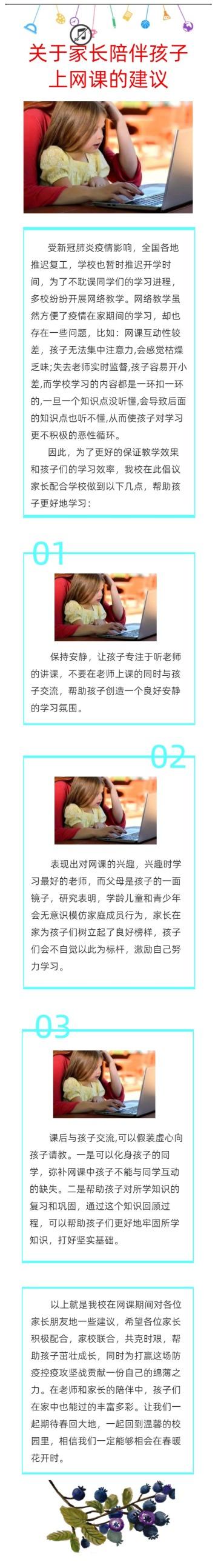 关于家长陪伴孩子上网课的建议