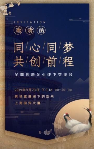 AMC中国风文化艺术高峰论坛展会会议邀请函企业宣传H5/年会邀请函/新品发布邀请