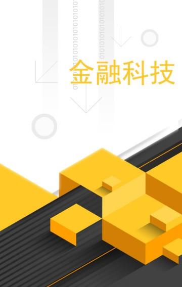通用金融科技企业模板