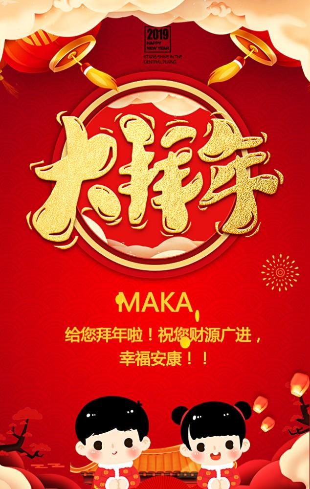猪年春节拜年祝福红色喜庆中国风H5模板