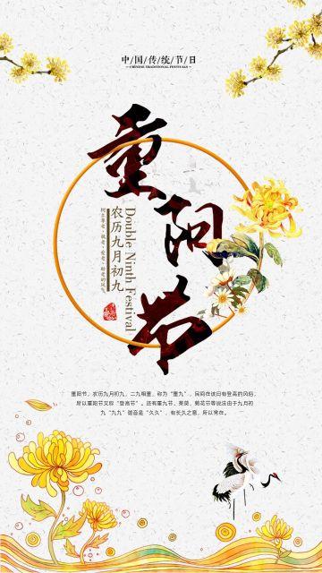 淡灰色黄色复古文艺重阳节节日宣传海报