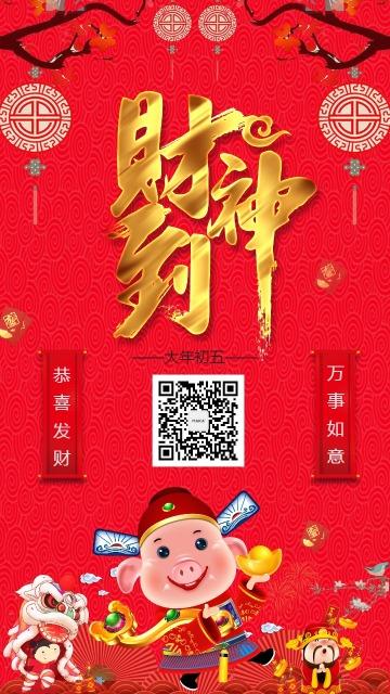喜庆红色初五迎财神微信朋友圈海报日签