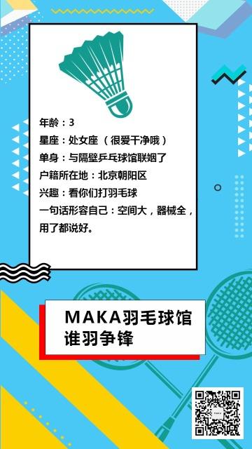 蓝色清新风格专业羽毛球场馆宣传推广海报