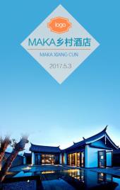 MAKA乡村酒店