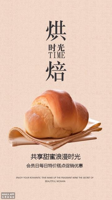 棕色文艺面包甜点烘培店促销宣传手机海报