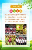 幼儿园招生 幼儿园宣传 幼儿园