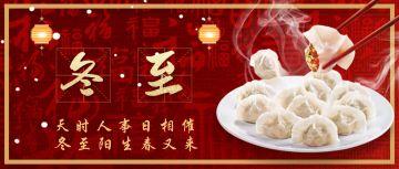 冬至中国风红金公众号首图