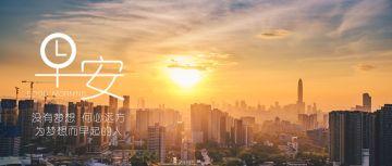 创意城市风日出你好早安励志小清新早安日签早安心情微信公众封面大图