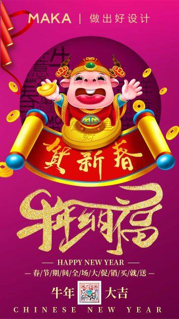 紫色喜庆2021牛年纳福宣传贺卡海报