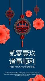 2019新年贺卡/春节祝福问候
