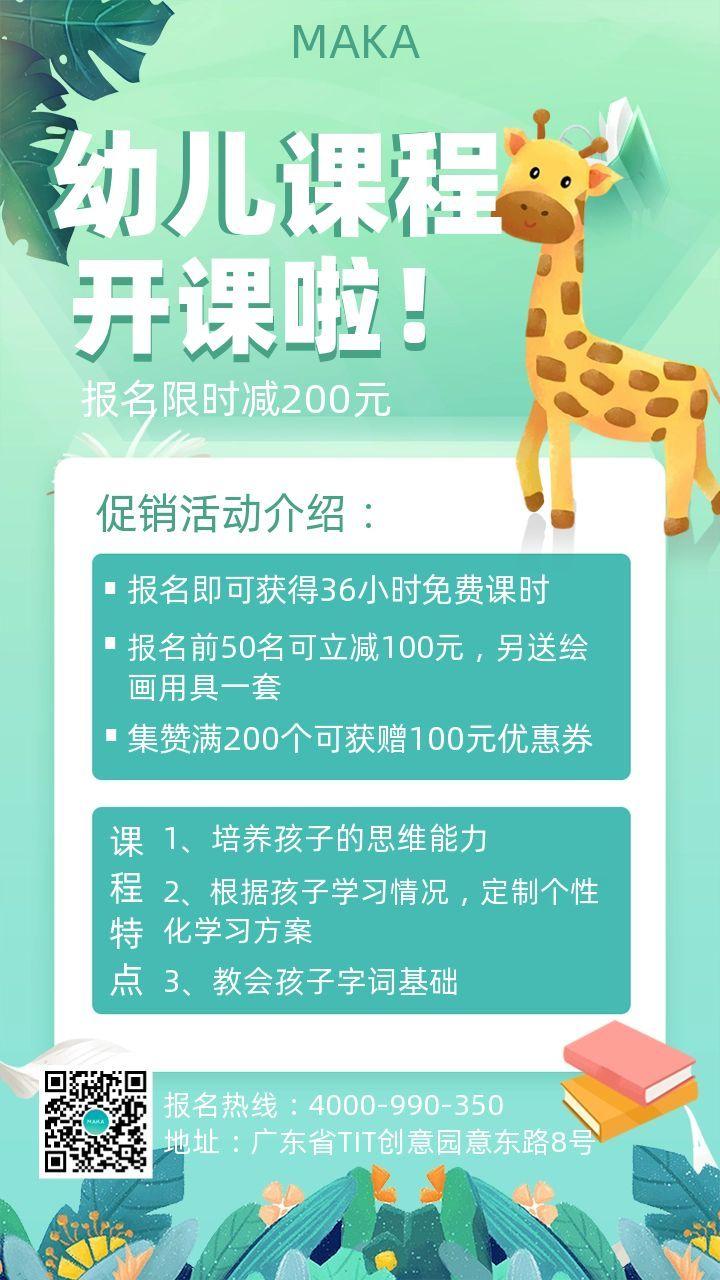 绿色卡通幼儿课程促销活动宣传手机海报模版