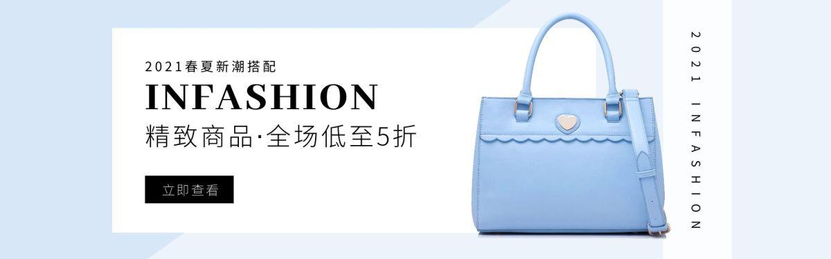 时尚风店铺女包蓝色促销banner