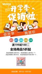 橙色扁平简约新学期开学季促销海报
