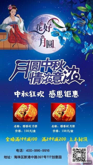 蓝色中秋商品促销海报