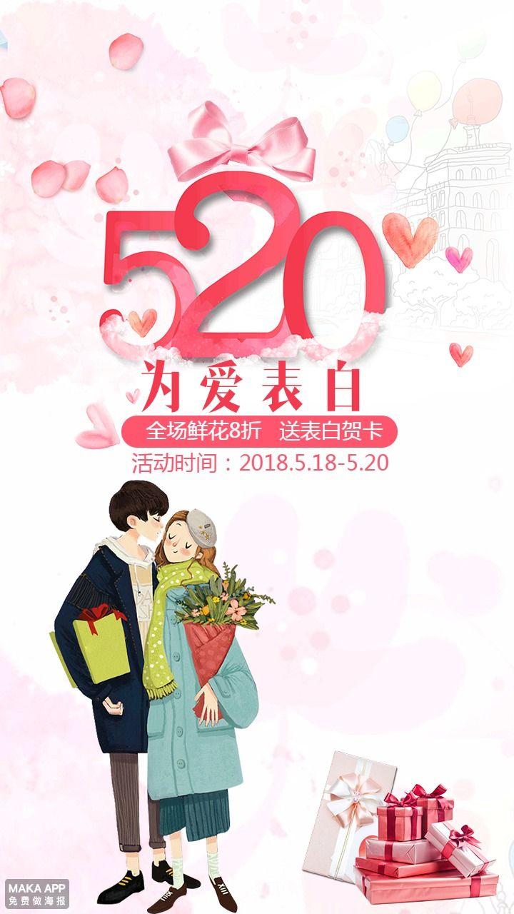 520鲜花店节日新品促销折扣活动海报简约唯美卡通粉红情侣礼物蝴蝶结-曰曦