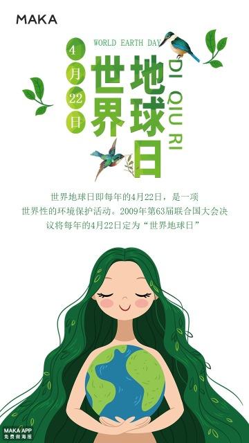 世界地球日 地球日 海报 宣传 推广