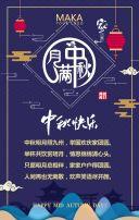中秋贺卡企业中秋节祝福贺卡